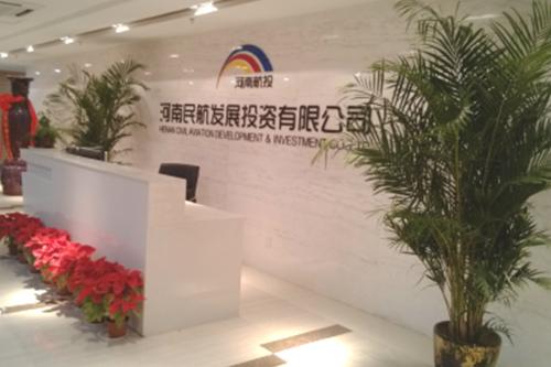 河南民航投资发展有限公司