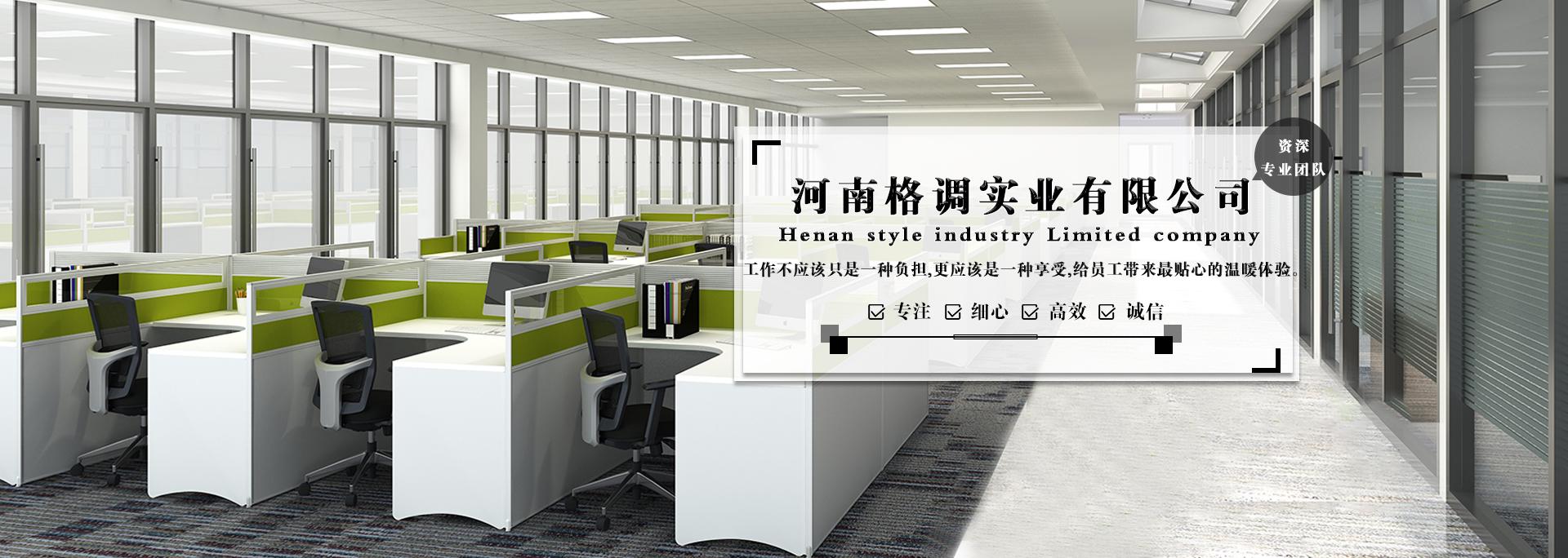 河南办公家具定制